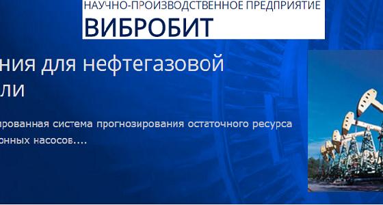 Завод «Вибробит»