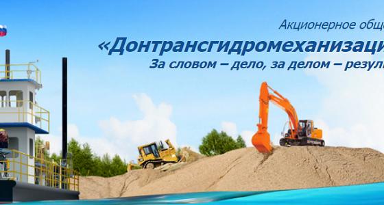 ЗАО «Донтрансгидромеханизация»