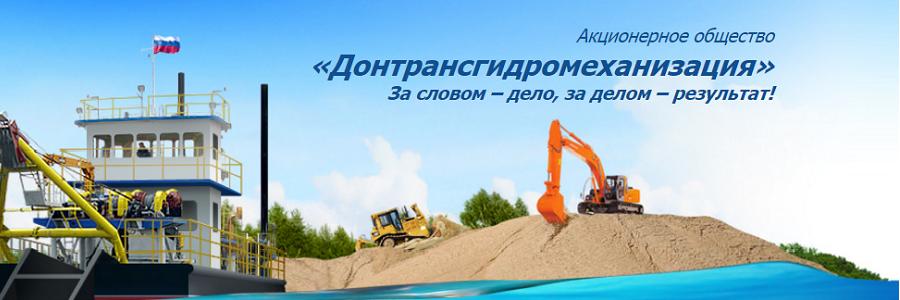 АО «Донтрансгидромеханизация»