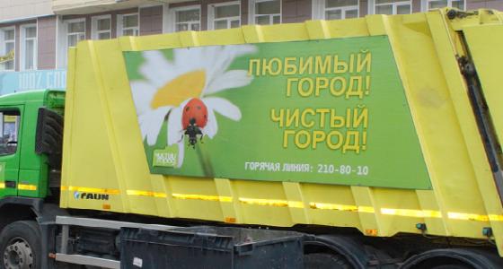 АО «Чистый город»